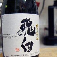 Dewatsuru Hihaku Junmai Daiginjo Sake